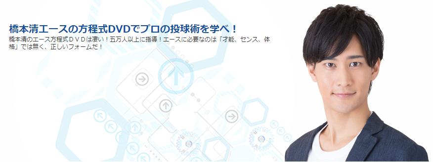 橋本清エースの方程式DVD