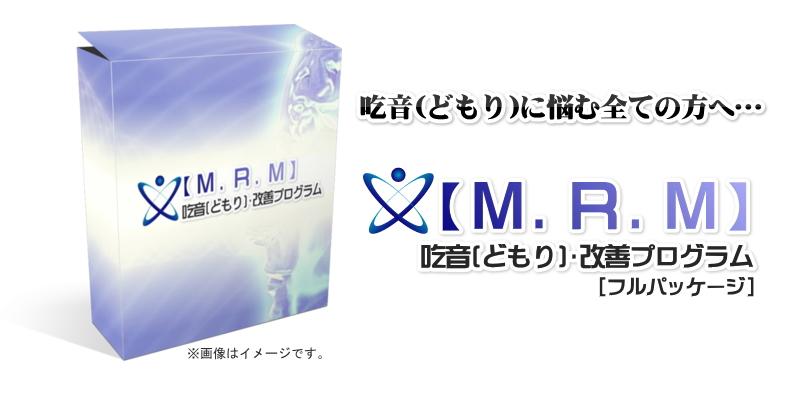 【M.R.M】吃音(どもり)・完全克服プログラム
